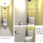 トイレ内装デザインリフォーム